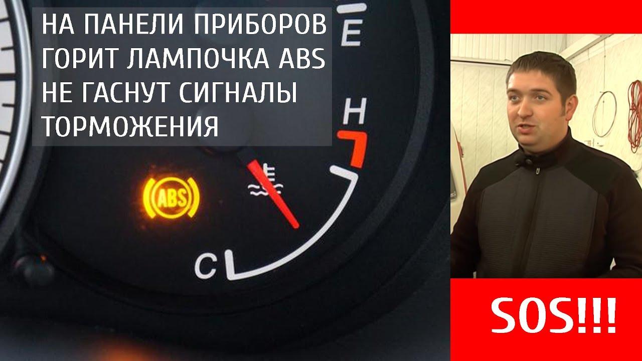 На панели приборов горит лампочка ABS  Не гаснут сигналы торможения