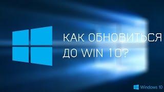 Как обновиться до Windows 10 с Windows 8.1?   How to upgrade Windows 8.1 to Windows 10?