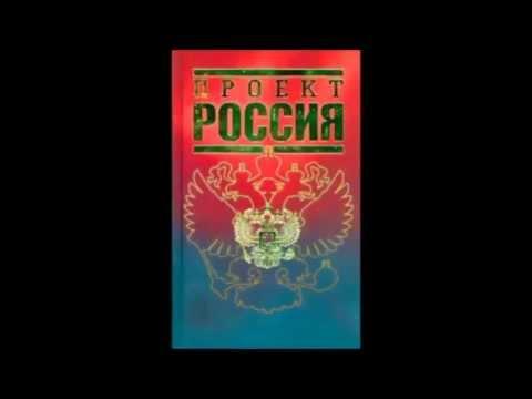 "Аудиокнига ""Проект Россия"""