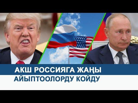 АКШ Россияга жаңы айыптоолорду койду