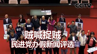 贼喊捉贼 民进党办假新闻评选 20201220 |《海峡两岸》CCTV中文国际 - YouTube