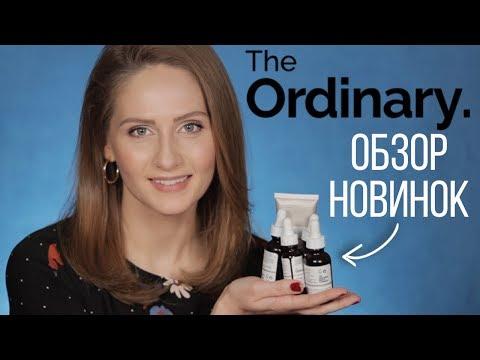 Обзор 5 НОВЫХ ПРОДУКТОВ от The Ordinary || Лучшие продукты от пигментных пятен и морщин