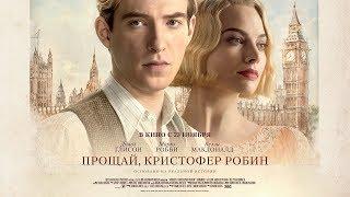 «Прощай, Кристофер Робин» (2017) — официальный трейлер. В кино с 23 ноября
