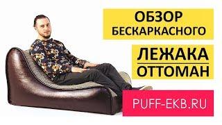 Обзор бескаркасного лежака Оттоман | ПУФФ ЕКБ