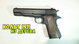 Пистолет Кольт 1911 из дерева