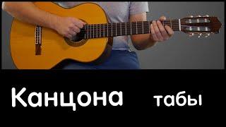 легендарная Канцона на гитаре + табы
