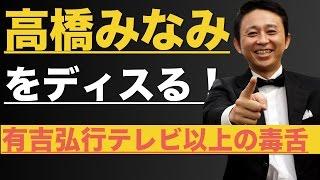 有吉弘行のテレビ以上に毒舌!SUNDAY NIGHT DREAMER 】 チャンネル登録...