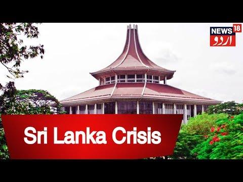 Sri Lanka Crisis: Supreme Court To Decide Snap Poll Legality Today
