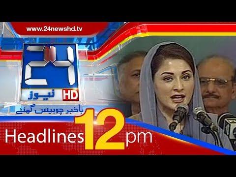 News Headlines | 12:00 PM | 11 March 2018 | 24 News HD