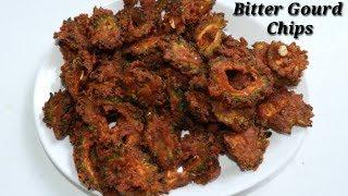 ಅಂಗಡಿ ರೀತಿ ಮಾಡುವ ಹಾಗಲಕಾಯಿ ಚಿಪ್ಸ್ | Bitter Gourd Chips Recipe in Kannada | Rekha Aduge
