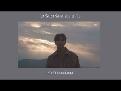 TAEMIN - Snow Flower(눈꽃) [Thaisub/Karaoke]