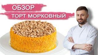 Обзор Торт Морковный. Торты и десерты в Кондитерской NapoleonCake