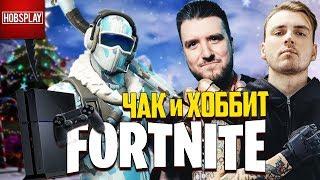 Чак и Хоббит играют в FORTNITE на PS4!
