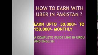 HOW TO EARN MONEY WITH UBER IN PAKISTAN URDU VERSION FEB 2017