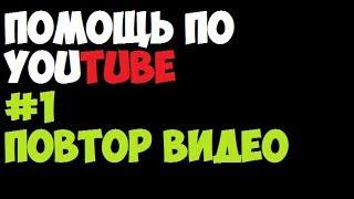 Помощь по YouTube | №1 | Как сделать повтор видео (РУС СУБТИТРЫ)
