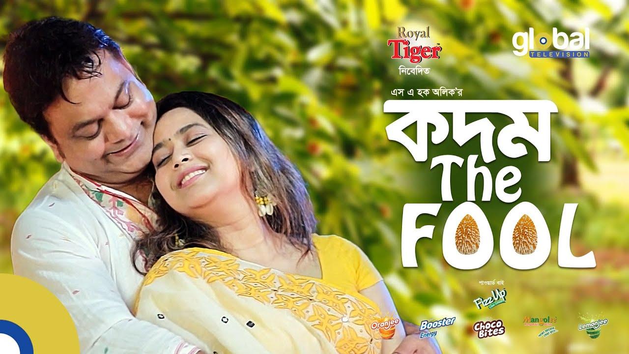 Kodom The Fool | কদম দি ফুল | Mir Sabbir, Ashna Habib Bhabna | New Bangla Natok | Global TV Online