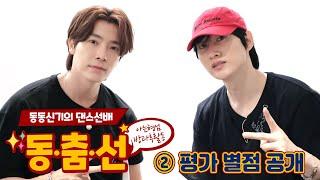 【동.춤.선│2탄】 역대급 짠내 슈퍼주니어 D&E 동해(DongHae)x은혁(EunHyuk)의 …