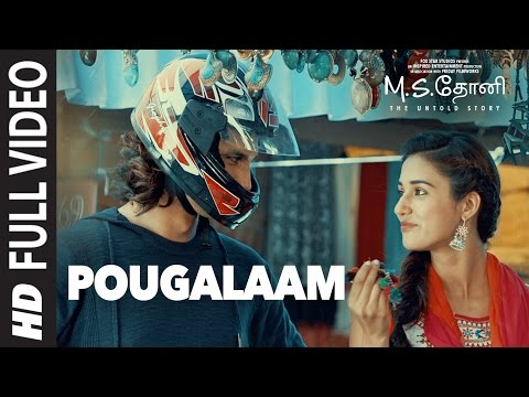 Pougalaam Full Video Song | M.S.Dhoni Tamil Song | Sushant Singh Rajput, Kiara Advani | Amaal Mallik