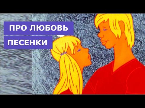 Песни о любви из мультфильмов
