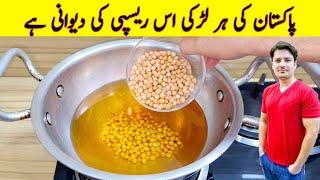 Chana Recipe By ijaz Ansari   10 Minutes Recipe  