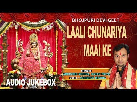 LAALI CHUNARIYA MAAI KE I Bhojpuri Devi Geet I ABHISHEK MISHRA I T-Series Bhakti Sagar