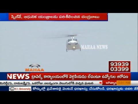 ఆకాశం లో బాబు పోలవరం కోసం|APCM Chandrababu Naidu Aerial Survey on Polavaram Project Works|Mahaa News
