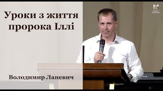 """""""Уроки з життя пророка Іллі"""" - Володимир Ланевич, проповідь"""
