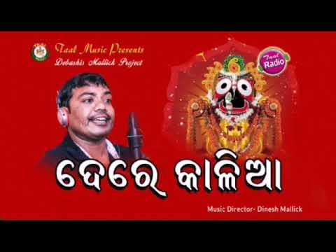 DE RE KALIA//SRICHARAN MOHANTY//ODIA NEW BHAJAN RATH YATRA SPL//PRODUCER DEBASHIS MALLICK