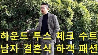 남자 결혼식 하객룩 코디 (feat. 하운드 투스 체크…