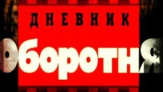 Криминальная Россия. Дневник оборотня ( Анатолий Сливко) ЧАСТЬ 1