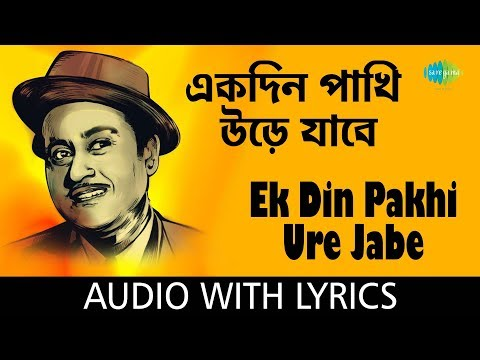 Ek Din Pakhi Ure Jabe With Lyrics | এক দিন পাখি উড়ে যাবে | Kishore Kumar