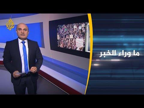 ماوراء الخبر-ما حقيقة موقف المجتمع الدولي من تحركات حفتر؟  - نشر قبل 9 ساعة