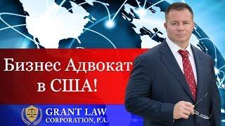 Бизнес Адвокат в США | Адвокат Gary Grant