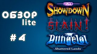 lite-ОБЗОР #4 [Forced: Showdown, Slain!, Dungelot: Shattered Lands]
