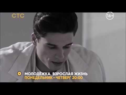 АНОНС   Молодежка 5 сезон 33 серия