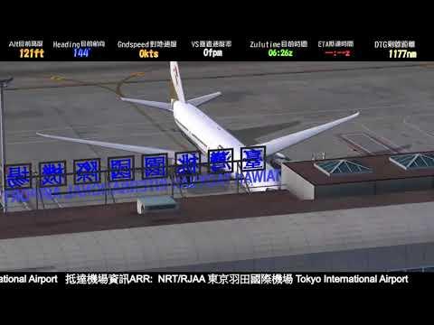 [FLIGHT SIMULATOR] STARLUX BOEING 777 TAIPEI-TOKYO FULL FLIGHT