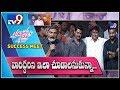 Jagapathi Babu speech at Aravinda Sametha Success Meet - TV9