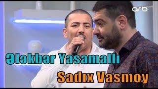 Ələkbər Yasamallı & Sadıx Vasmoy - Canlı Meyxana Deyişməsi