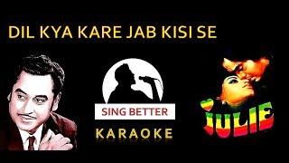 dil kya kare jab kisi ko karaoke english
