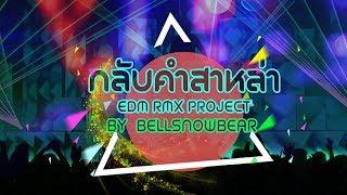 กลับคำสาหล่า - EDM RMX Project by Bellsnowbear