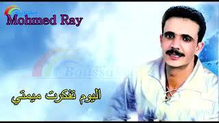 mohammed ray / محمد راي تفكرت ميمتي