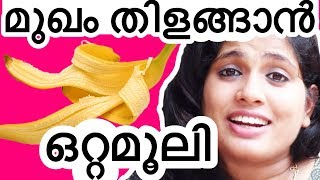 Glowing SKIN ഒരു ഒറ്റ Tip ✅| |FAST EFFECTIVE BEAUTY  TIPS  (2019) |No makeup products