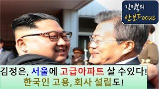 김정은, 서울에 고급아파트 살 수있다! 한국인 고용, …
