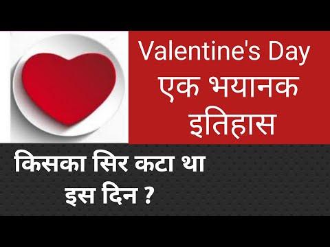 Valentine's Day ka itihaas   History of Valentine's Day in hindi   Saint Valentine  