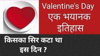 Valentine's Day ka itihaas | History of Valentine's Day in hindi | Saint Valentine |