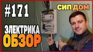 #171 Электропроводка в СИП доме! Просто! Мой вариант!
