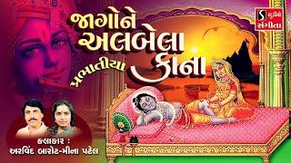 જાગોને અલબેલા કાના (પ્રભાતિયા)    SUPER HIT BHAJAN PRABHATIYA    Jaago Ne Albela Kana