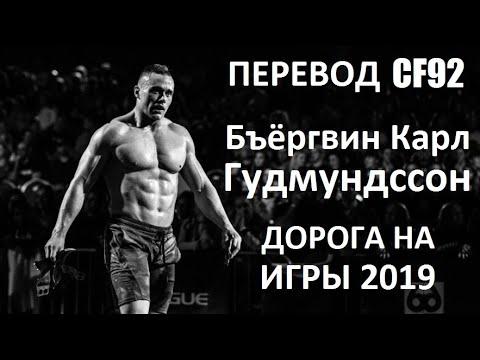 Б.К. Гудмундссон - Дорога на Игры 2019 | Перевод CF92