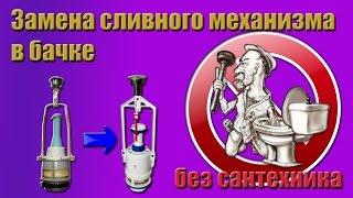 Замена сливного механизма в бачке без сантехника своими руками(, 2015-08-20T19:28:17.000Z)