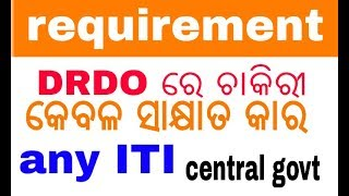 DRDO nijukti | only for ITI | direct job | central govt recruitment | vacancy | by get job odisha